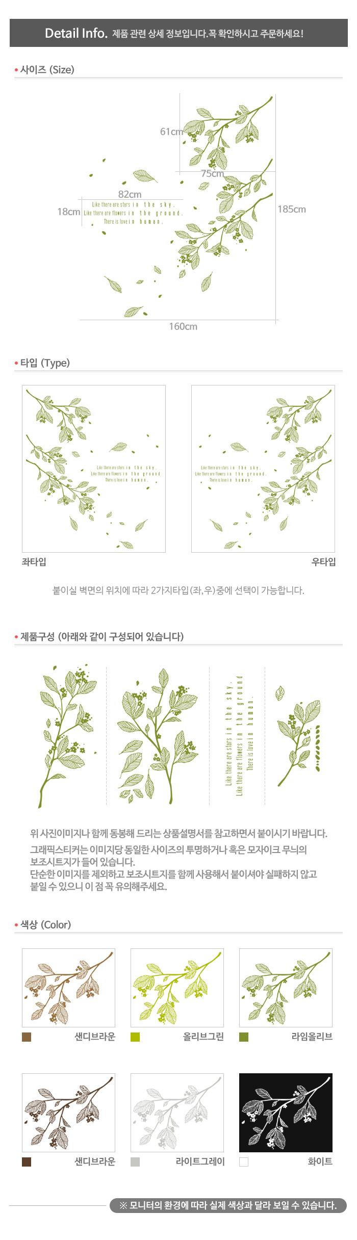 봄이오는소리 - 디자인엠, 49,000원, 월데코스티커, 나무/나뭇가지